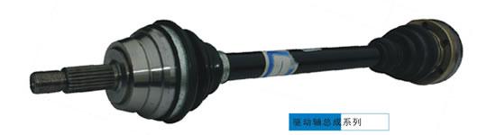 C.V joints;Drive shafts