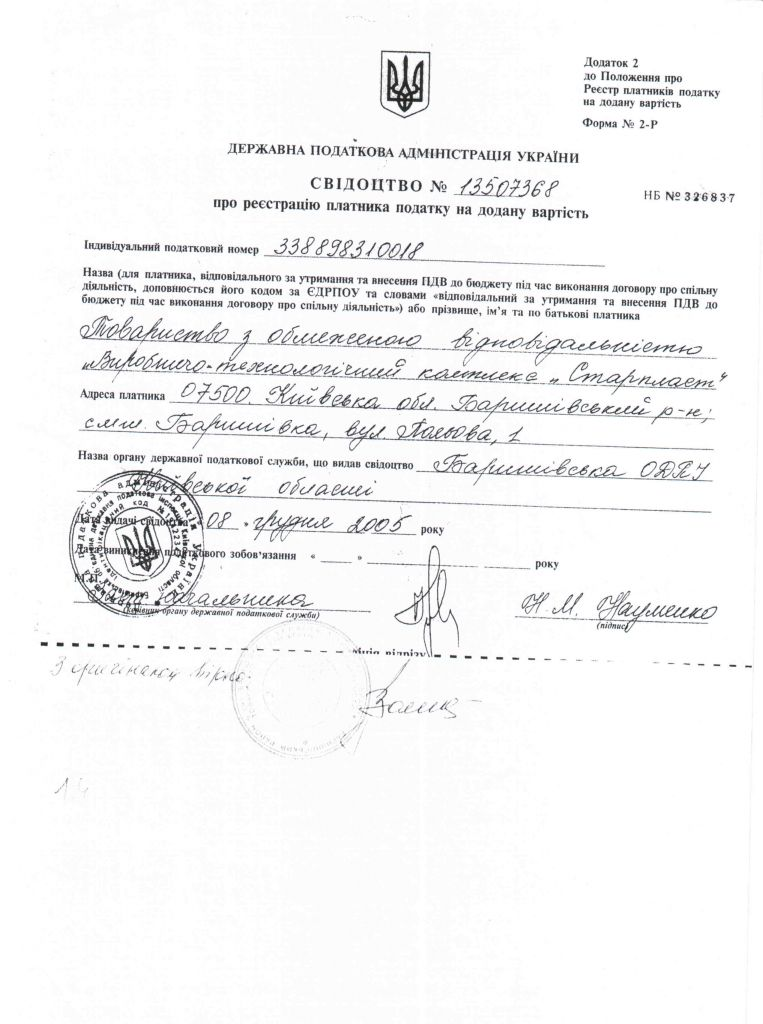 selling company in Ukraine
