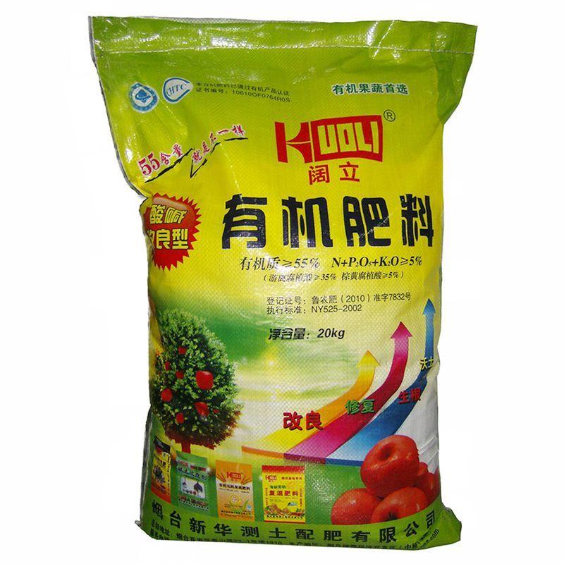 Polypropylene Fertilizer Bag