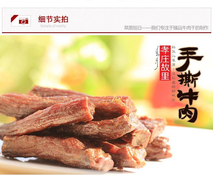 drybeef, bresaola, wind-dried yak meat,Best quality snacks mongolia beef jerky