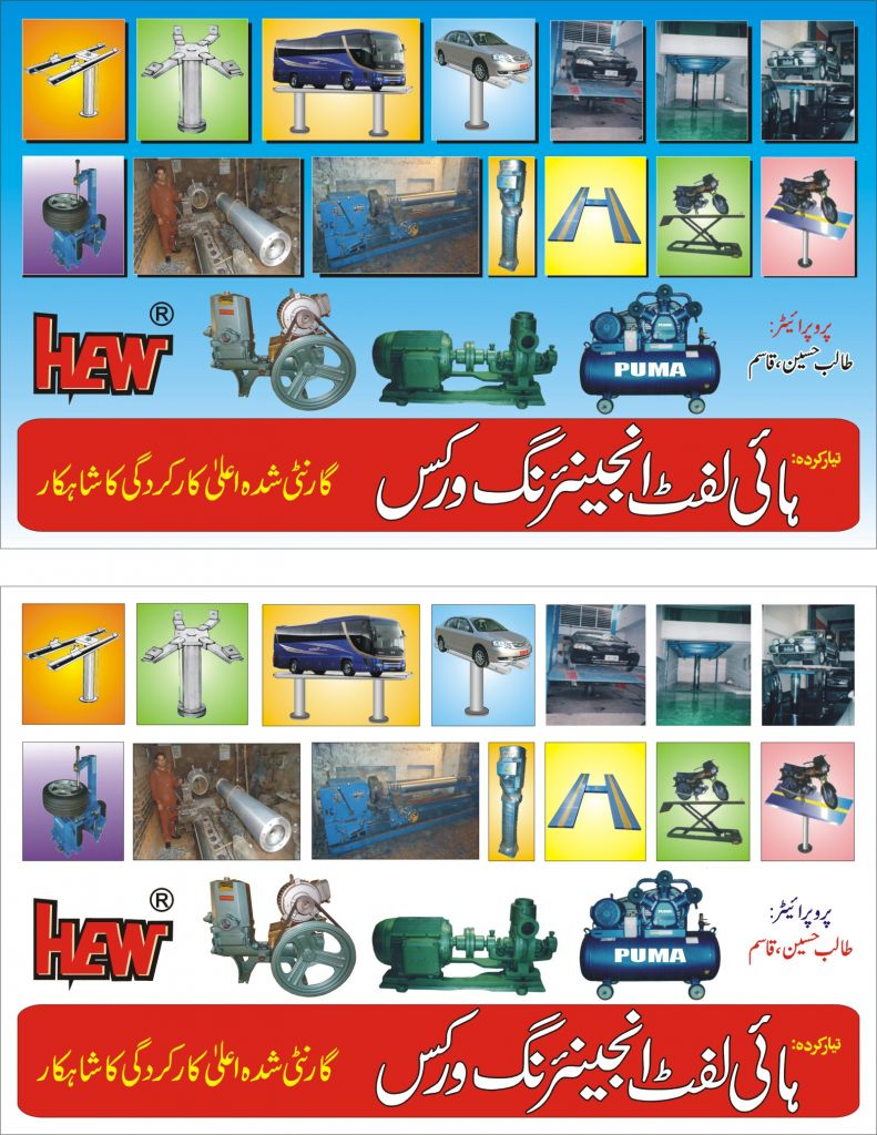 Buy Pakistani Car Wash Service Lift Online From Zubair Enterprises