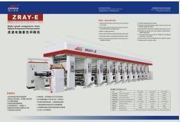 ZRAY-E high speed printing machine