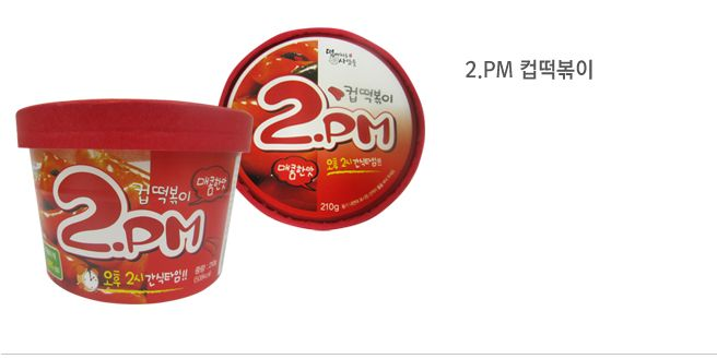 CUP TTEOKBOKKI, Kimchi Ramen Bap, Seafood Jjambbong Ramen Bap, Vegetable Bibim Bap, Etc