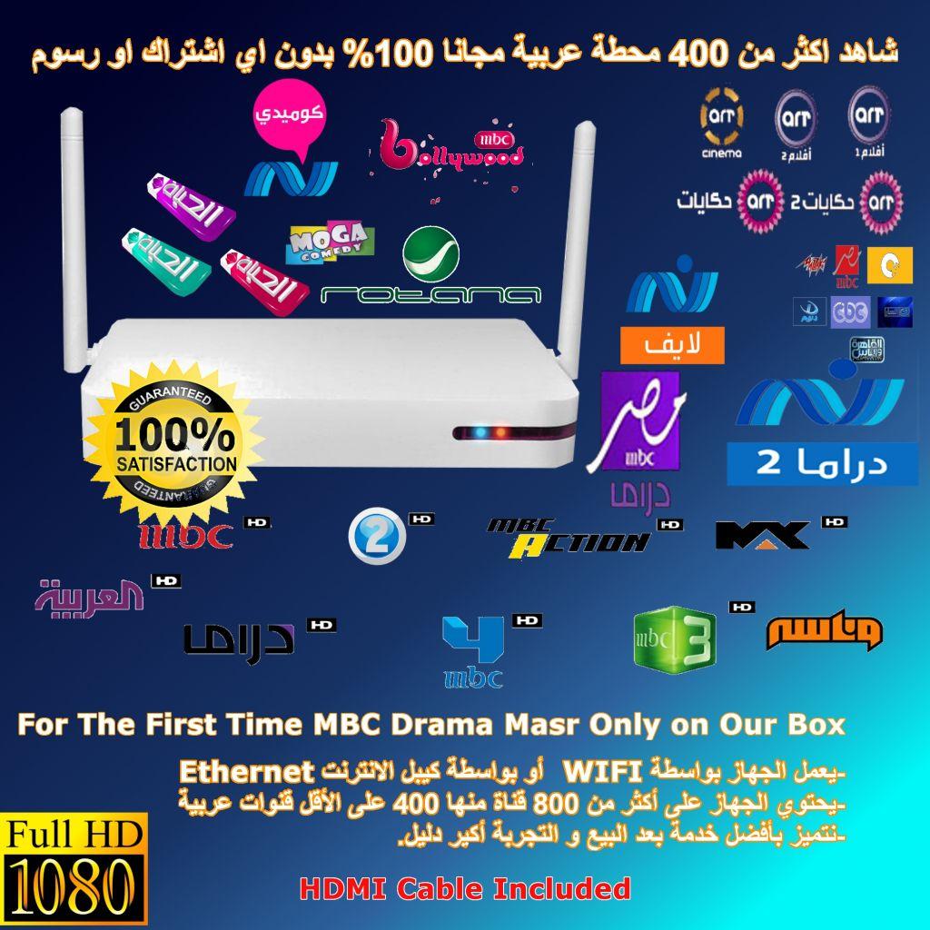 Arabic TV Channels Box, Arabic IPTV Receiver