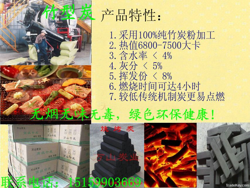 WANSHAN BBQ charcoal