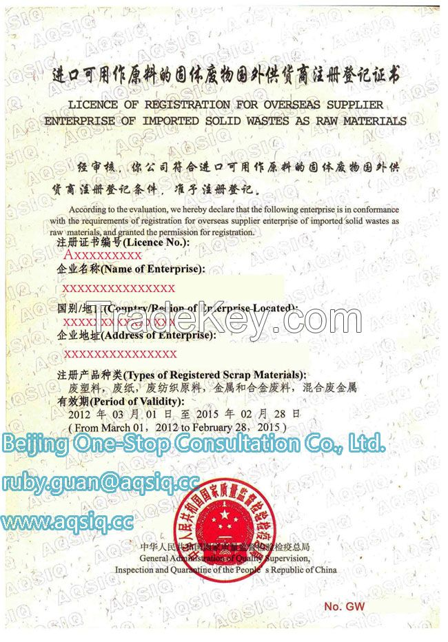 AQSIQ License of Scrap paper