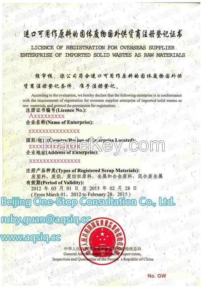 AQSIQ License of Molasses