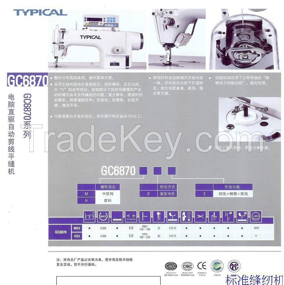 Typical, Kingtex, Zoje, Kansai special, Yuki special, ECLS, Brother,Juki,Groz-Beckert, Schmetz