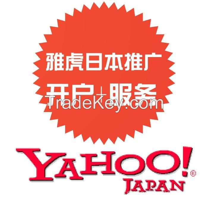 yahoo japan Promotion soochow KGU