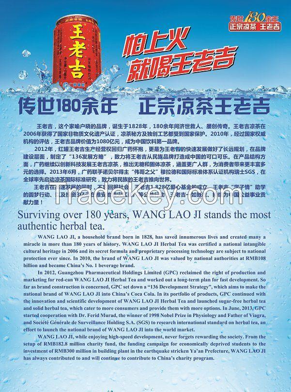 Beverage--Wang Laoji herbal tea