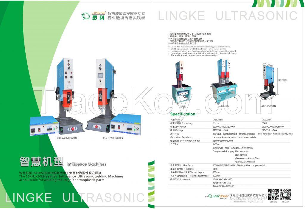 Ultrasonic  welding machine for sale