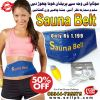 Sauna Belt In Pakistan...