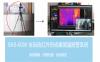 Thermal imaging temperature measurement system