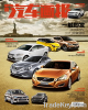 China Auto Pictorial a...
