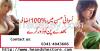 Breast Developing Cream In Karachi In Pakistan-call-03414043606