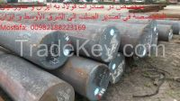 steel round bar/rod