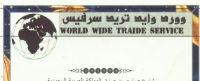 World Wide Trade Service