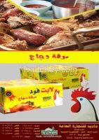dry rectangluar checken soap albasha brand
