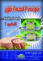 skipjack canned tuna in sunflower oil alhada'ak brand