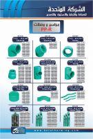 Rubber&plastic >> plastic raw materials >>pvc