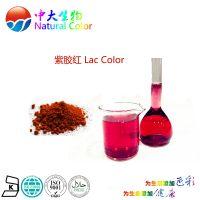 natural food color/colour Lac dye red pigment supplier