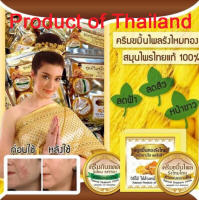 Thai cassumunar turmeric cream.