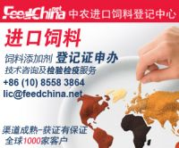 The Import Feed and Feed additives Registration License (China)