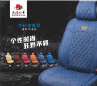 Car seat cover with PVC jean style