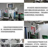 Double sides & circle labeling machine