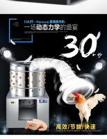 Stainless Steel poultry plucker large capacity Chicken plucker for sale