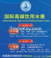 2017 the 10th China International High-end Water (Beijing ) Expo