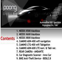 Automotive Electric & Electronic Supplies like blackbox, navigation,, etc.