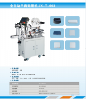 Automatic labeling machines for mobile charger