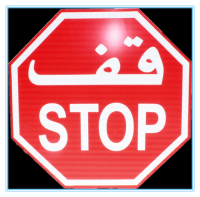 Arabic road traffic sign, road traffic signal
