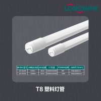 LONON LED T5, T8 Glass Tube, T8 Plastic Tude