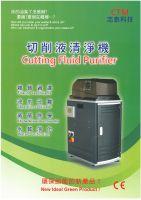 Cutting Fluid Purifier