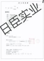 japan business invitation letter