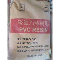 Decorative Materials White Powder Sg5 K67 Pvc Resin Sg-5