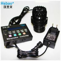 Hsbao Submersible Wavemaker for marine aquarium