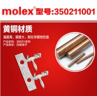 MOLEX 35021-1001/350211001/35021  Terminal, Reel, Brass Tin (Sn)