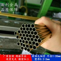 H62 H65 C27000 C27400Brass tube