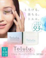 Tolulu cleansing balm (Organic)
