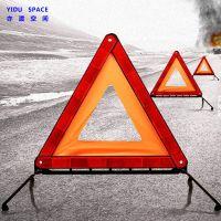 Road safety Emergency Reflective Folding Auto Car Warning Triangle