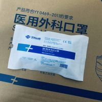 disposable sterile medical surgical mask against covid 19