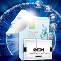 Dendrobium Candidum Traditional Chinese Medicine Deep Hydrating Mask