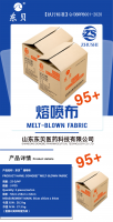 Dongbei ® melt-blown fabric