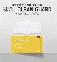 Mask Clean Guard (Disposable mask, kn95 mask, cotton mask)