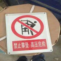 Aluminum alloy warning sign