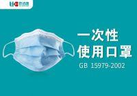 Disposable Face Mask (Non Medical)