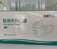 Medical Surgical Mask